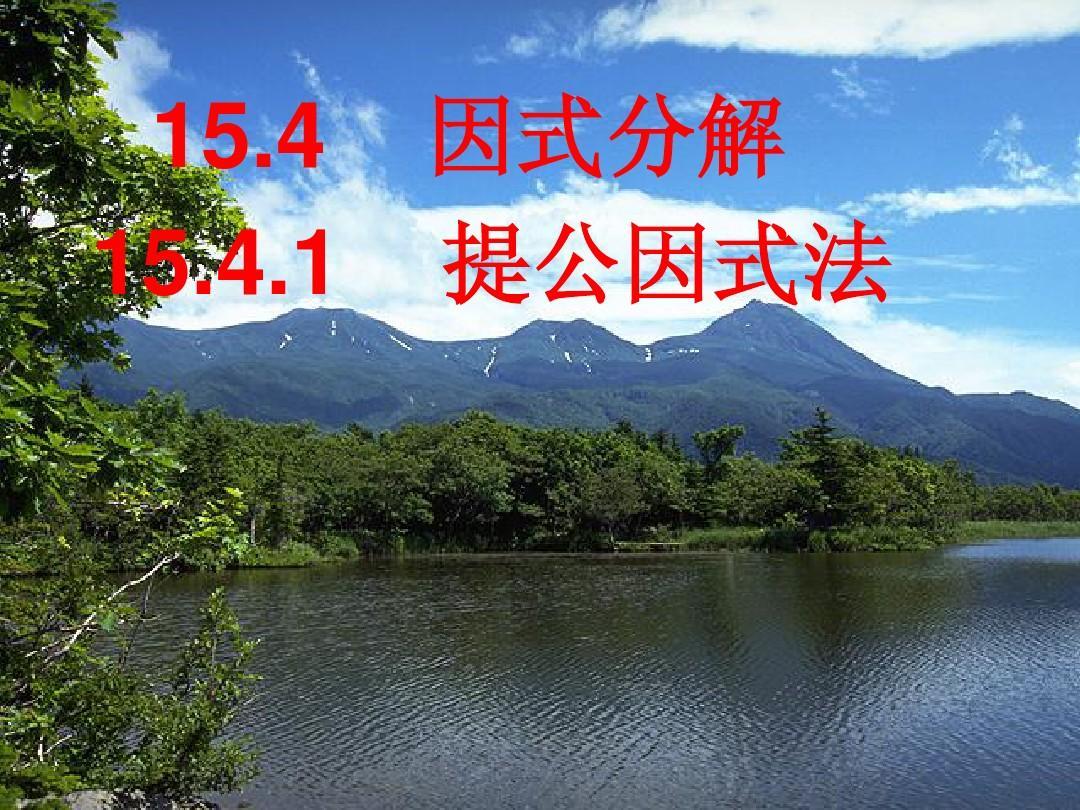 15.4 因式分解(一)