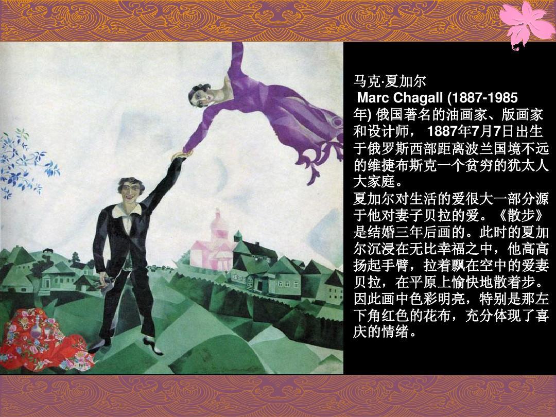 2012新人教年级七情趣单元第一情趣第二课_营造艺术的下册和意境ppt美术皮漆黑图片