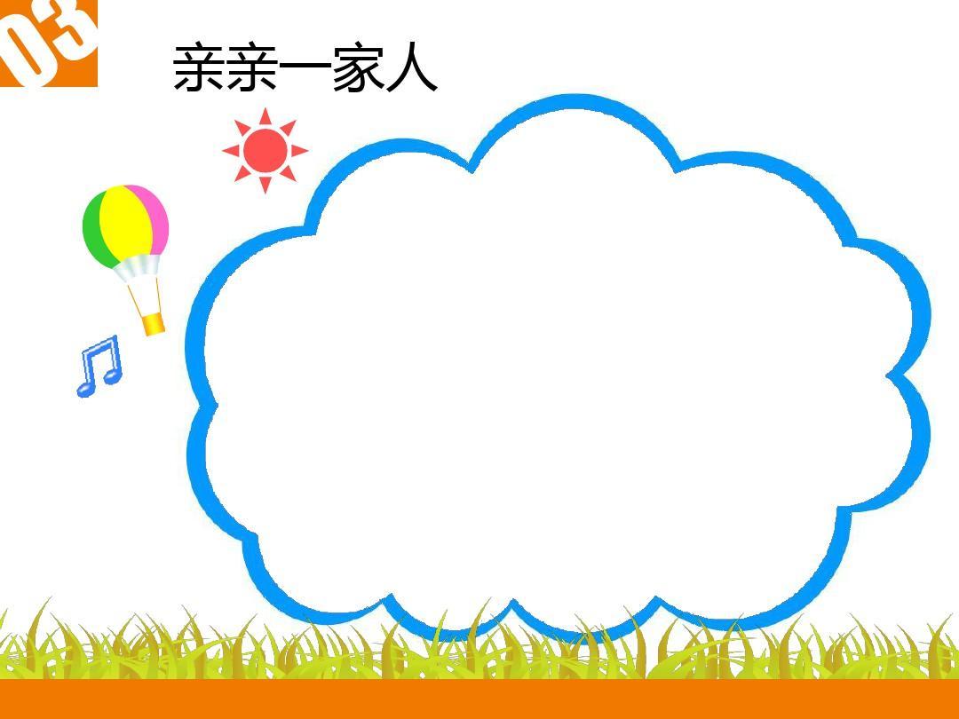 儿童成长档案ppt模板_word文档在线阅读与下载_无忧图片