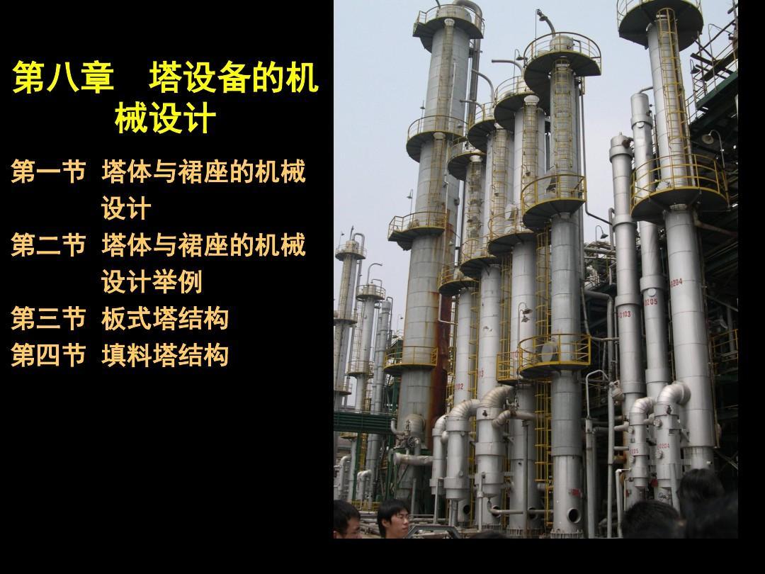 设计 第二节 塔体与裙座的机械 设计举例 第三节 板式塔结构 第四节图片