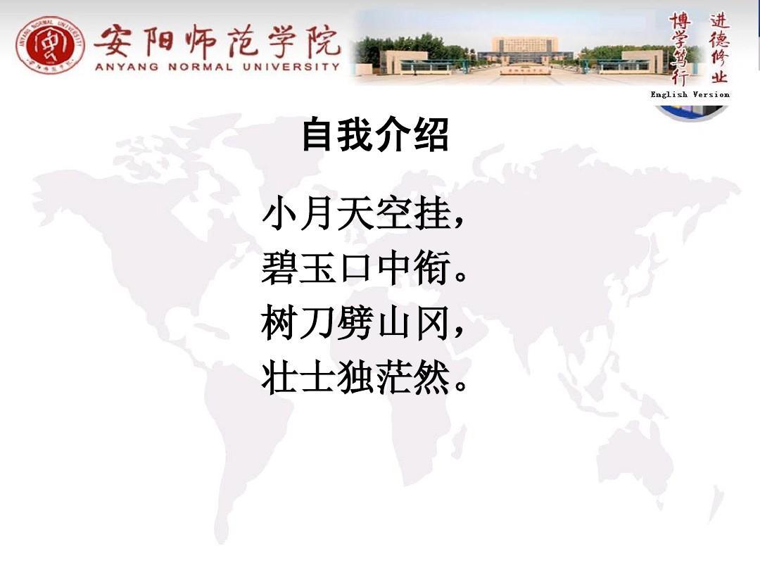 外国教育史PPT全册