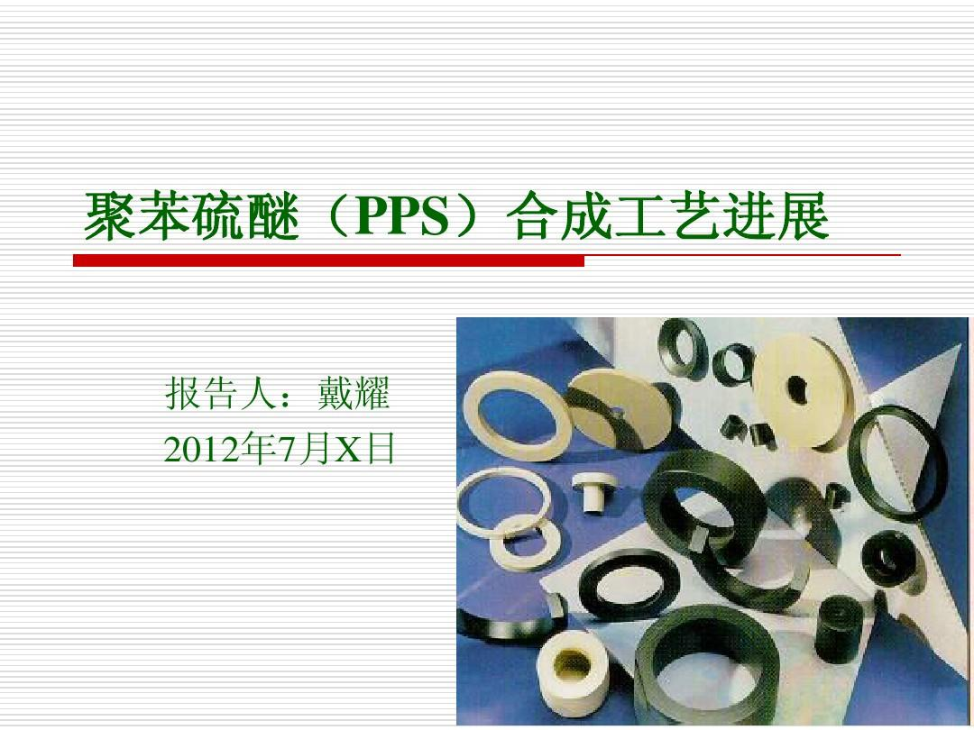 聚苯硫醚(PPS)合成工艺进展
