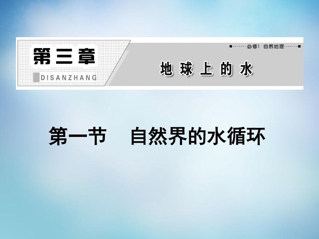 河北省沧州市第一课件复习答案一轮高考2.4.1水循环中学浴室ppt高中女生被洗澡偷拍广东地理图片