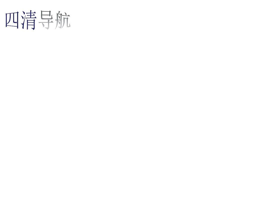 【部编】2017-2018学年新人教版八年语文上册课件_7.列夫·托尔斯泰 (共11张PPT)