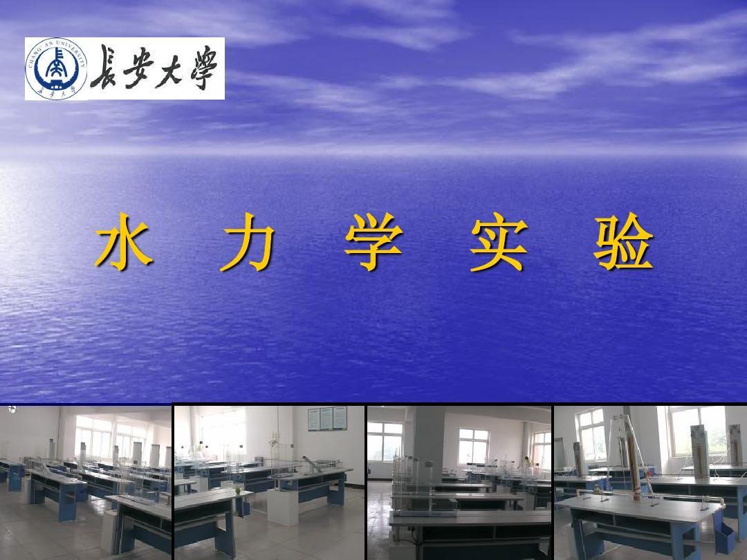 水力学实验ppt