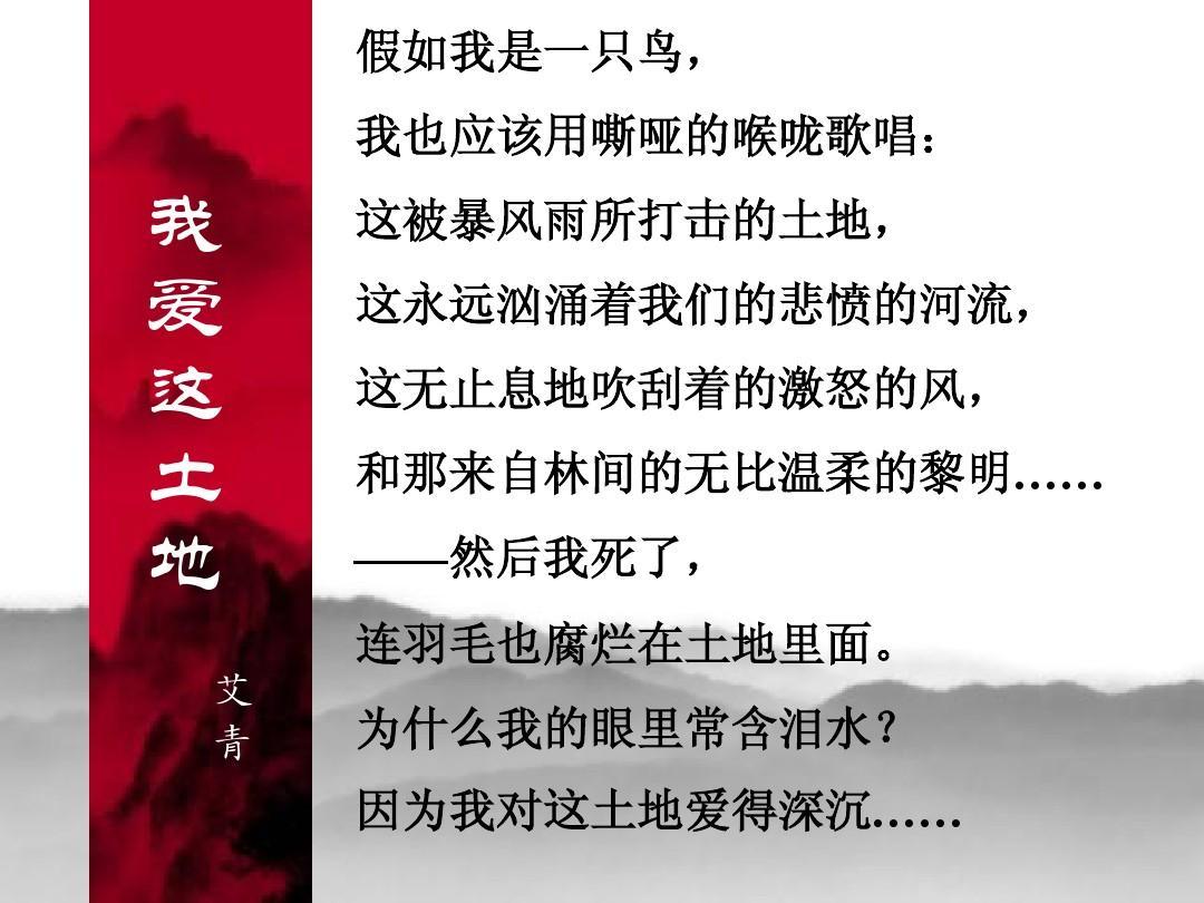 仿照艾青的《负数这土地》写一首《我爱这我爱》母校的备课v负数记录图片
