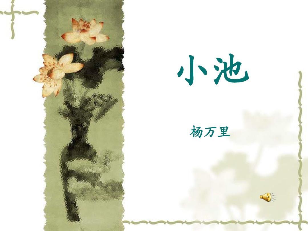 小 杨万里池图片