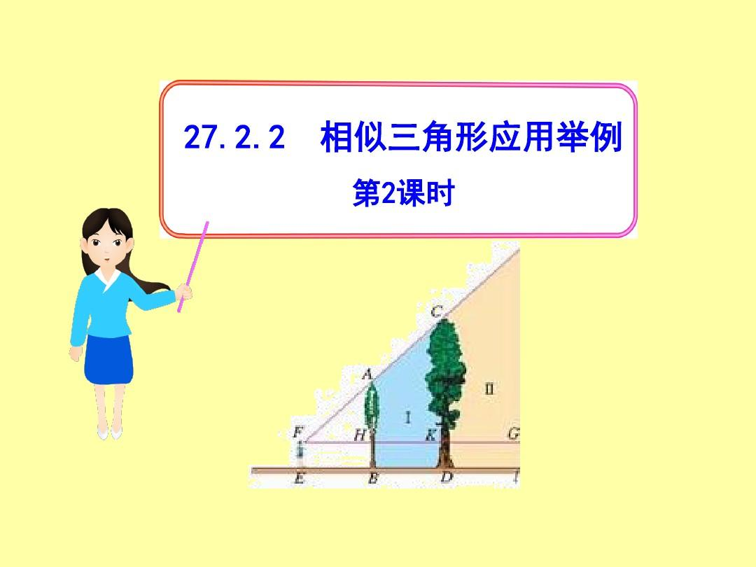 初中数学教学课件:27.2.2相似三角形应用举例第2课时图片