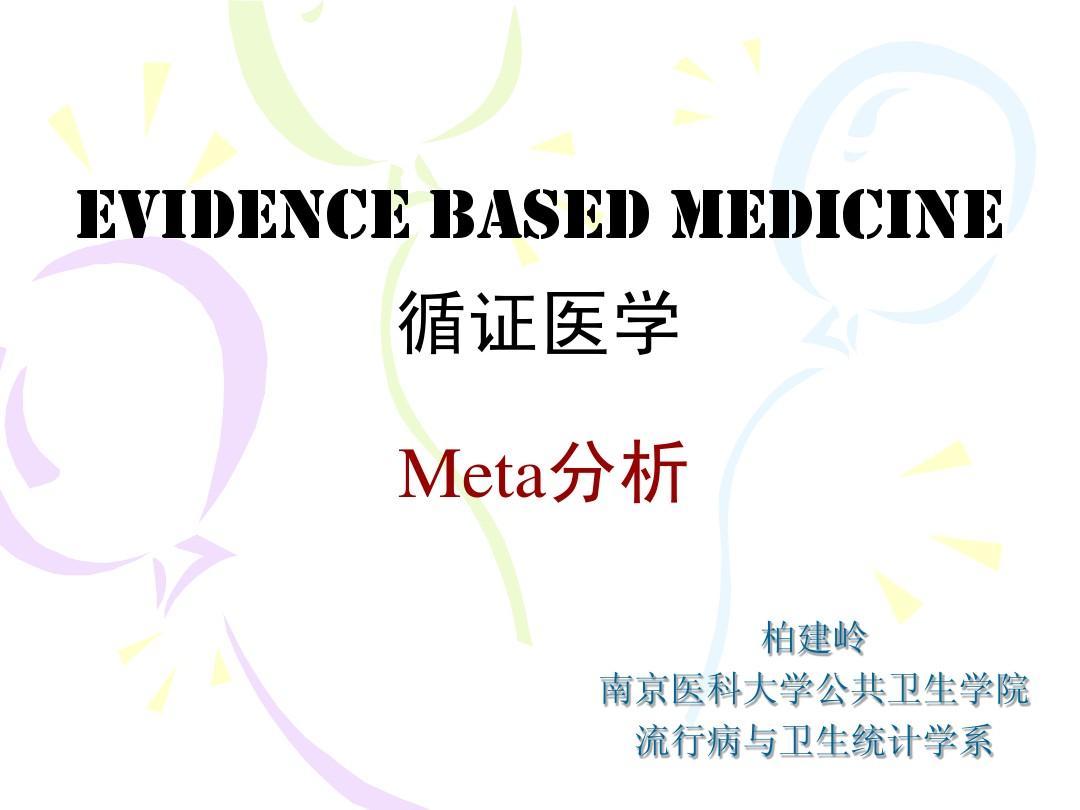 Meta分析2011