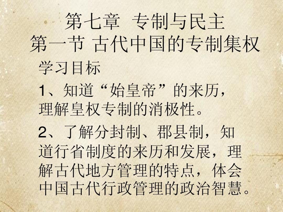 古代中国的专制集权ppt