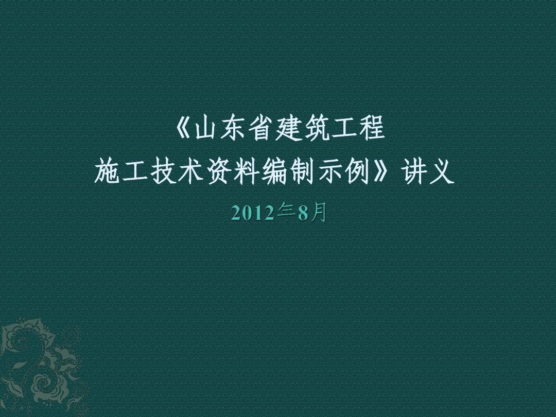 山东省建筑工程施工技术资料编制示例讲义_2012.10PPT
