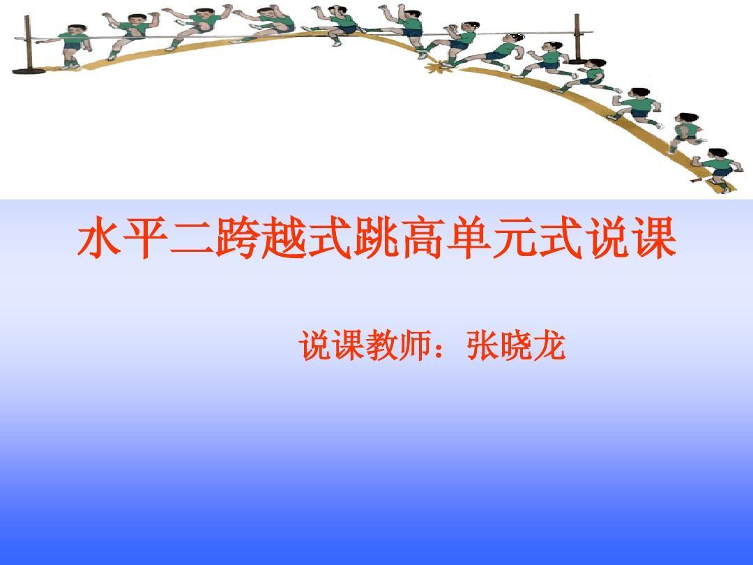跨越式跳高_水平二跨越式跳高单元式说课 说课教师:张晓龙