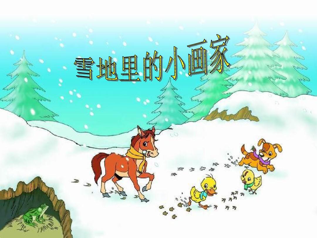 人教版语文一年级上册《雪地里的小画家》
