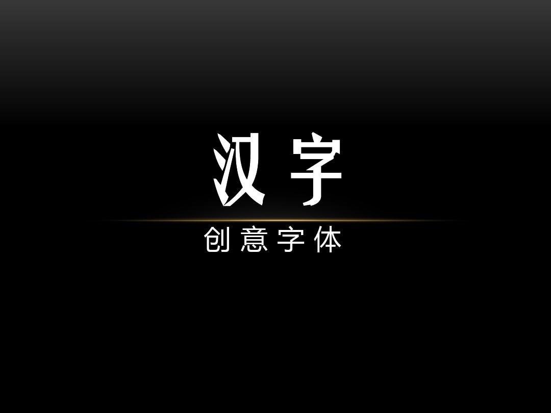 汉字 创意字体图片