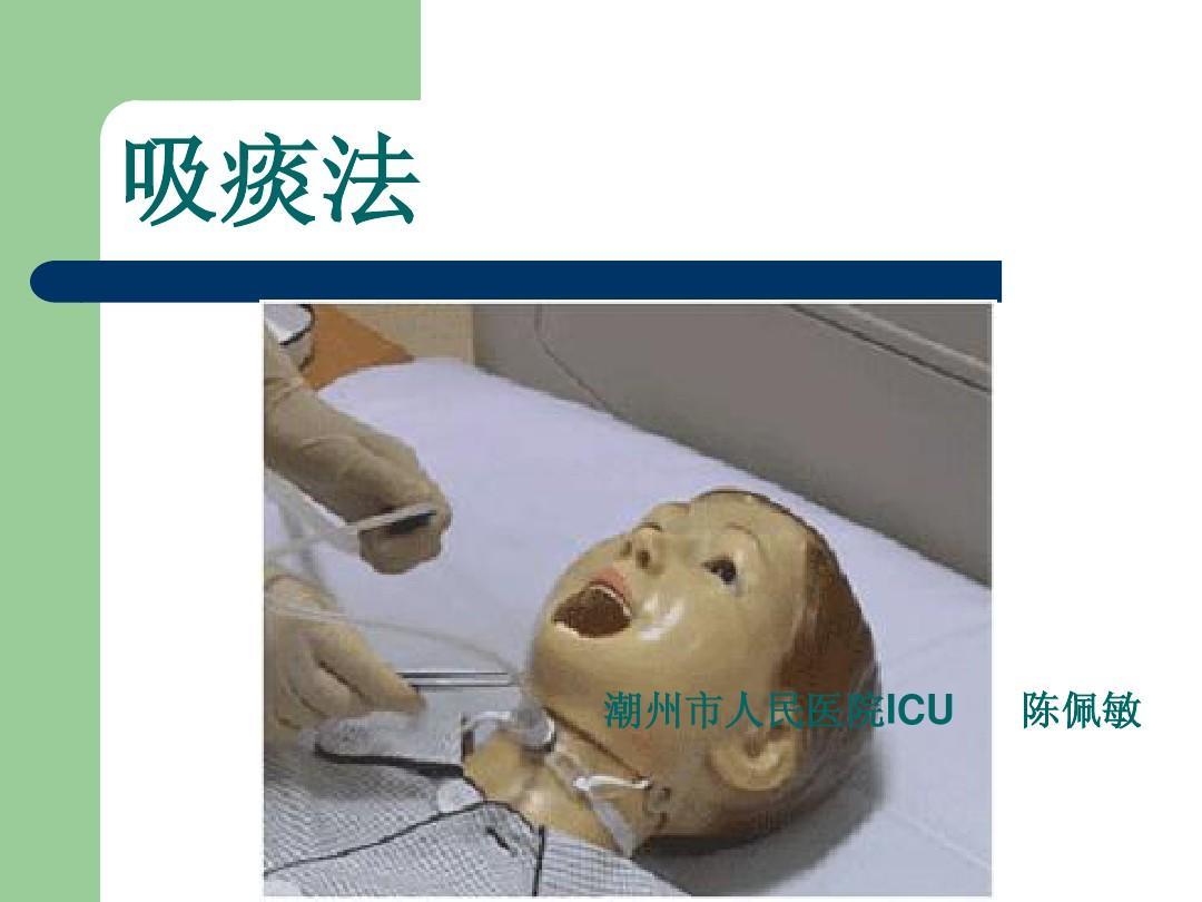 吸痰的操作程序ppt课件下载苏教版英语图片