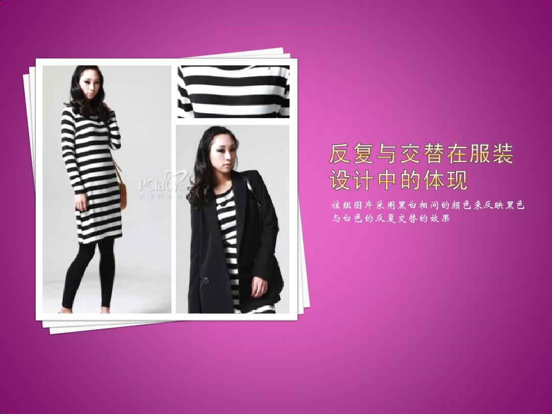 服装设计的形式美法则ppt图片