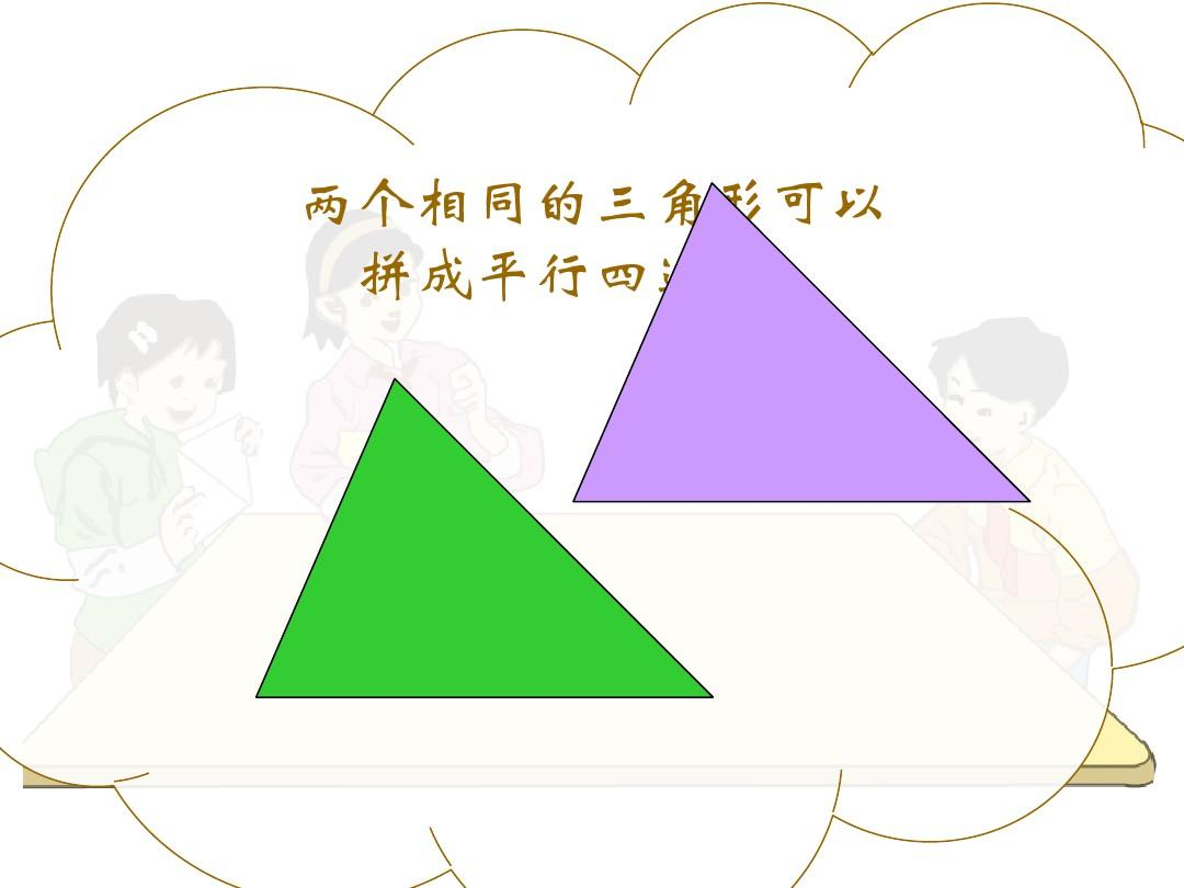 备用人教版四年级数学下册《图形的拼组》ppt课件图片