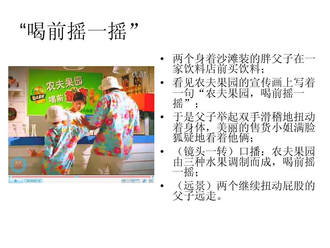 果汁广告分析ppt图片
