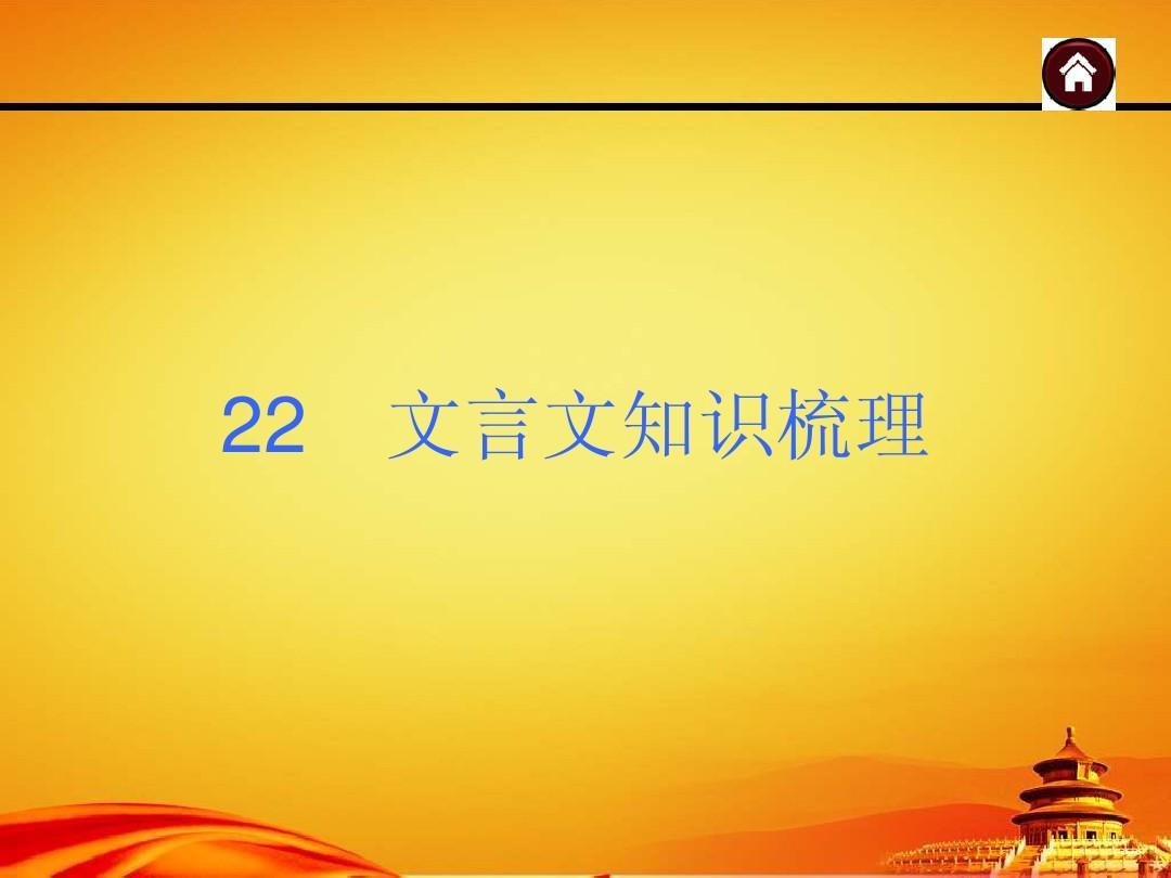 2015届(人教版)中考语文总复习【22】文言文知识梳理ppt课件