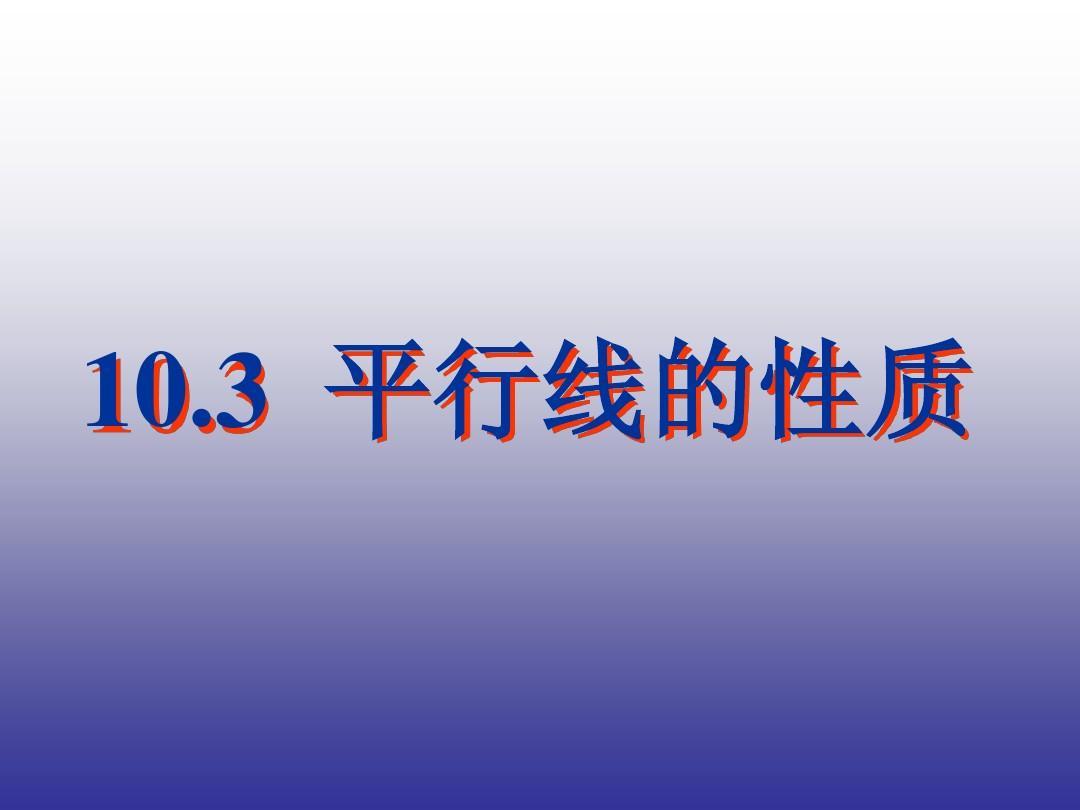 2015春七年级数学下册 10.3《平行线的性质》课件 (新版)沪科版(共13张PPT)