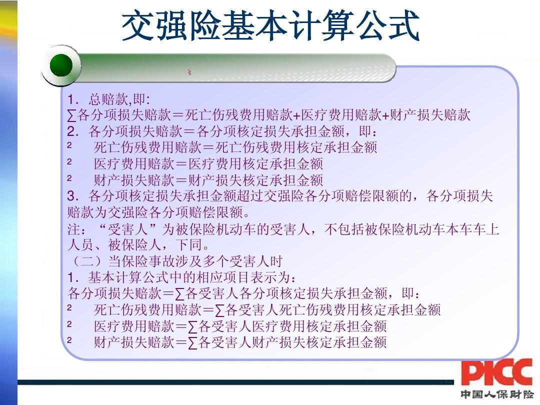 保险公司理算员工作总结.doc