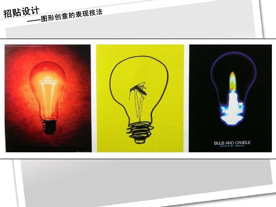 招贴设计——图形创意的表现技法ppt图片