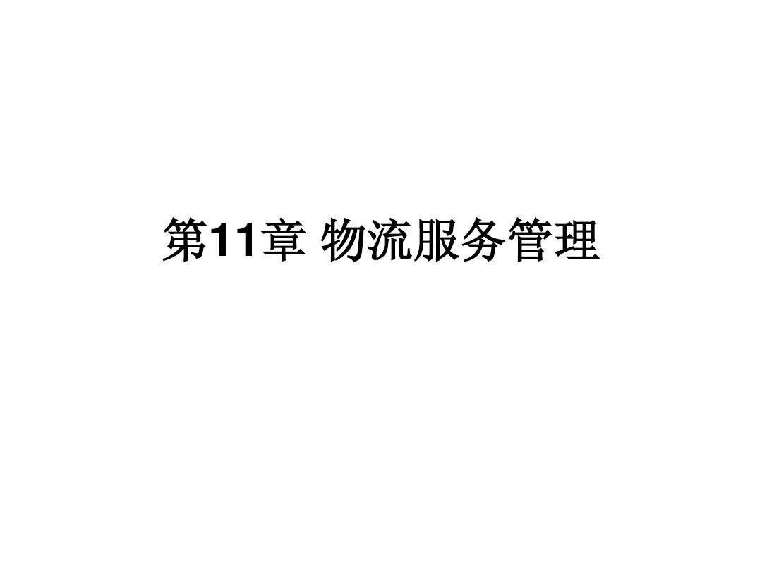 现代物流管理概论王欣兰第11章