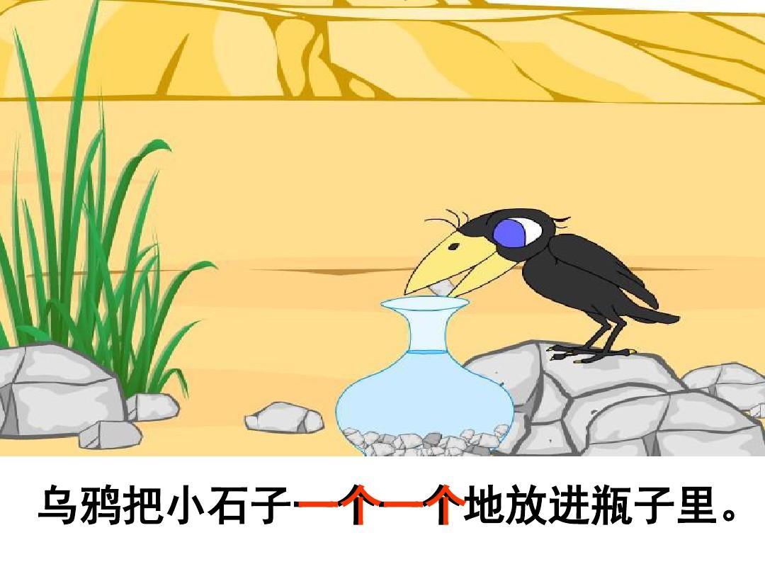人教版小学语文一年级下册第19课《乌鸦喝水》ppt图片