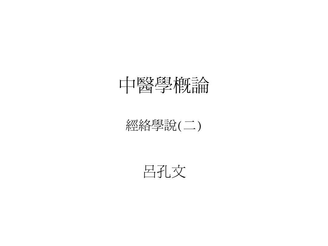 中医学概论 经络学说(2)PPT