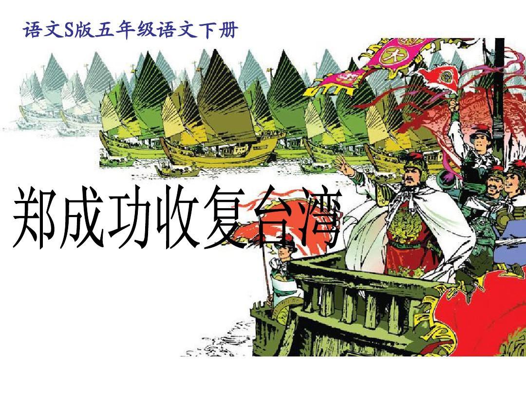 五下册年级语文《郑成功收复台湾》PPT作文之课件结尾教学设计