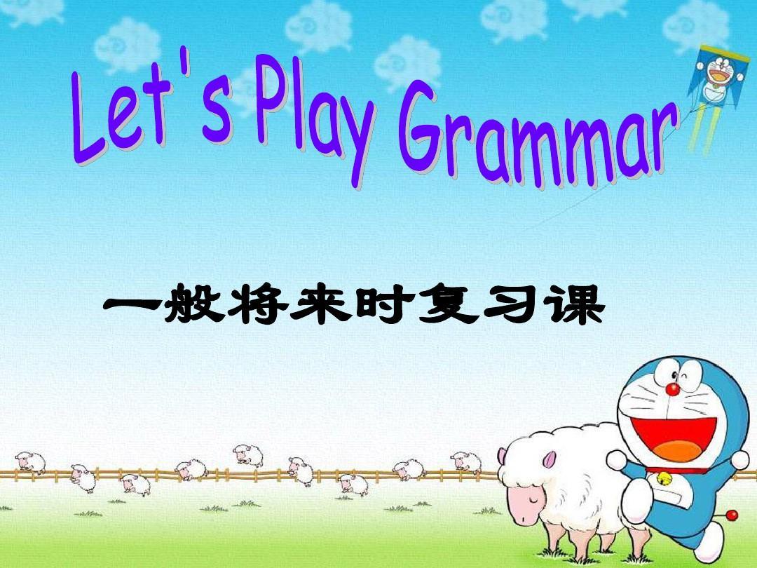 小学将来时练题_小学六年级一般将来时 小学五年级英语语法 小学英语现在进行时练习