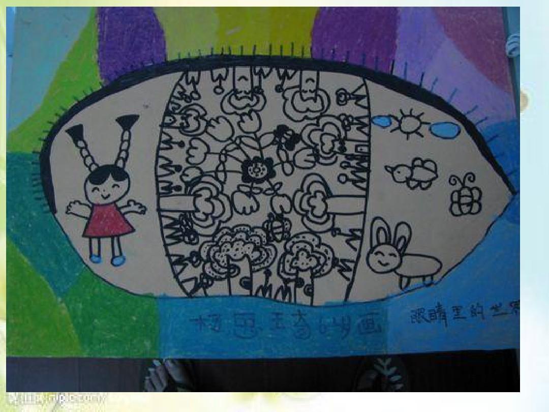 湘教版美术一年级上册第四课大眼睛ppt图片