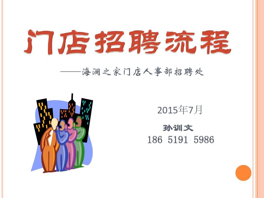 中国百货连锁试衣门_连锁门店招聘流程_文档下载