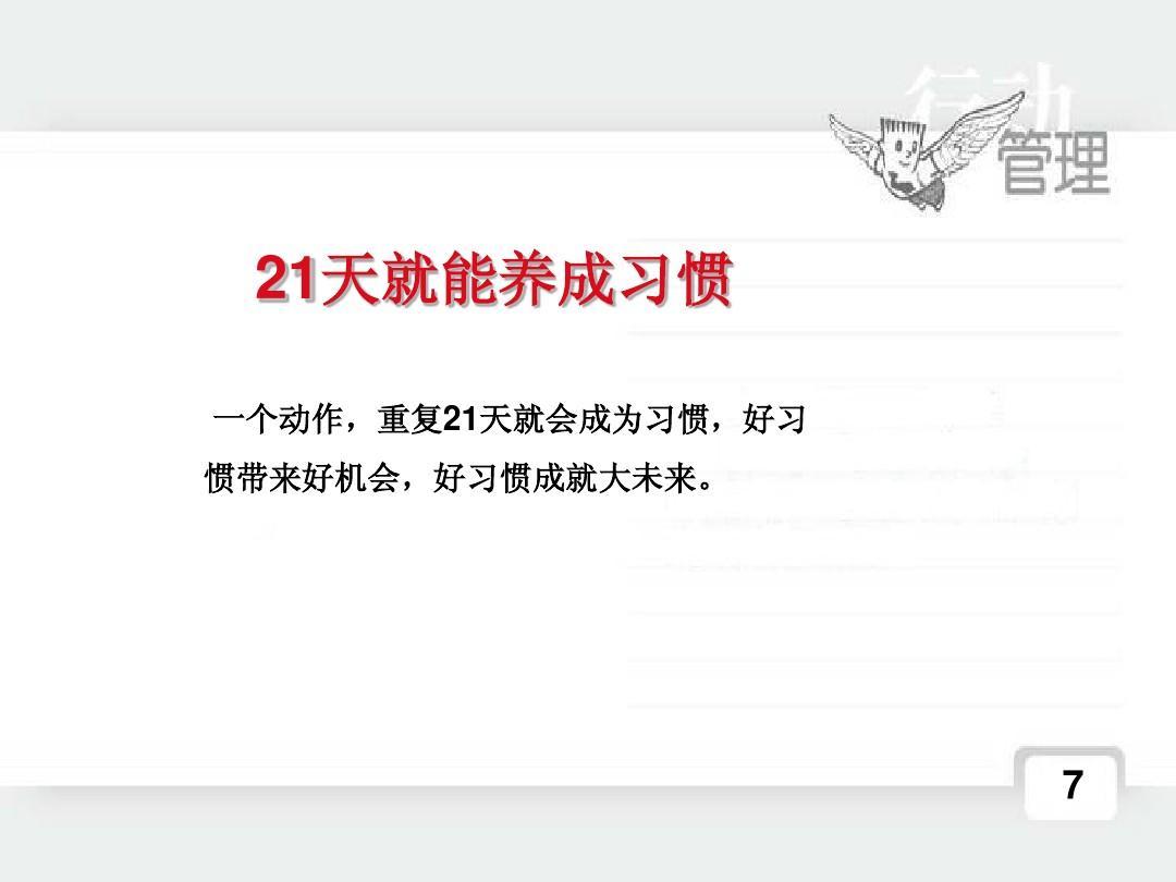五项管理口袋书之五:行动管理ppt