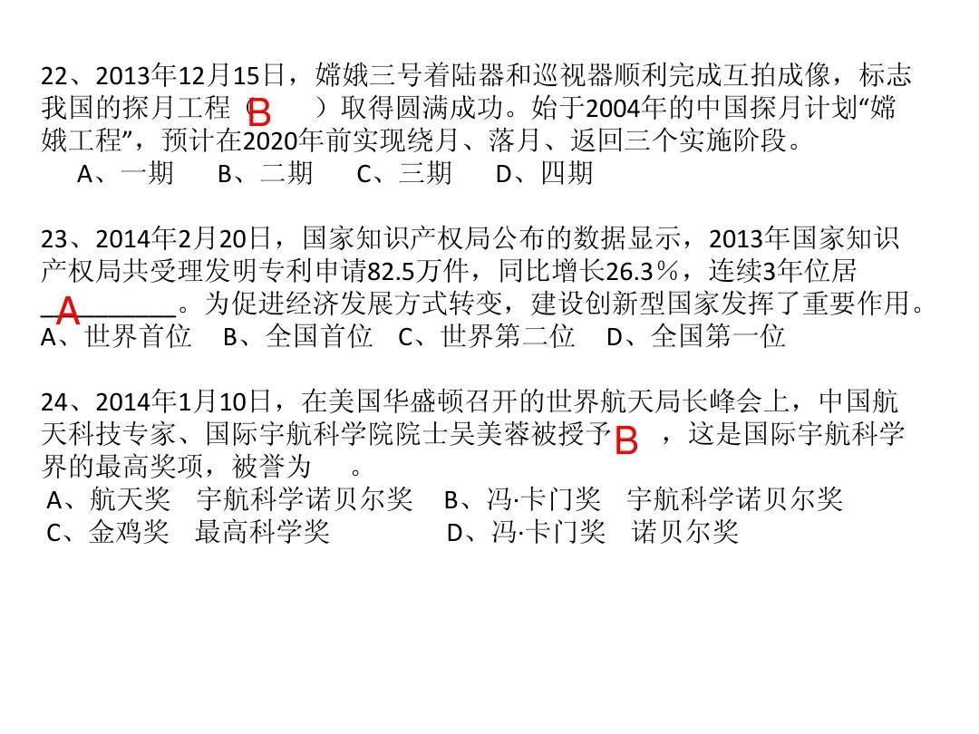 政治时事_2012考试时事政治电子书_政治时事上的内涵段子