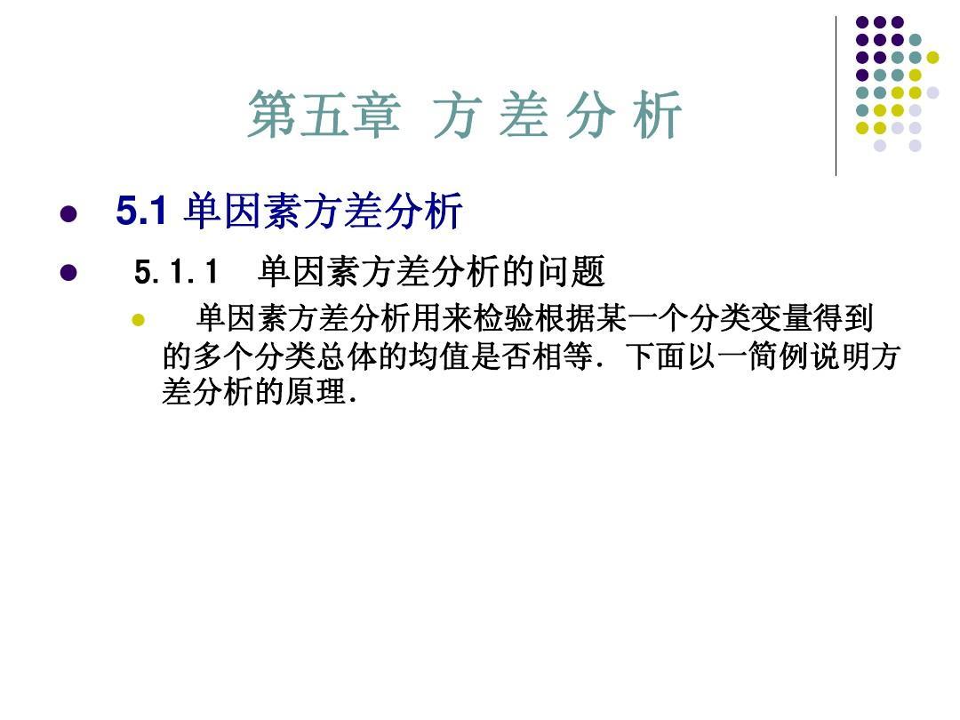 第五章第一节单因素方差分析PPT