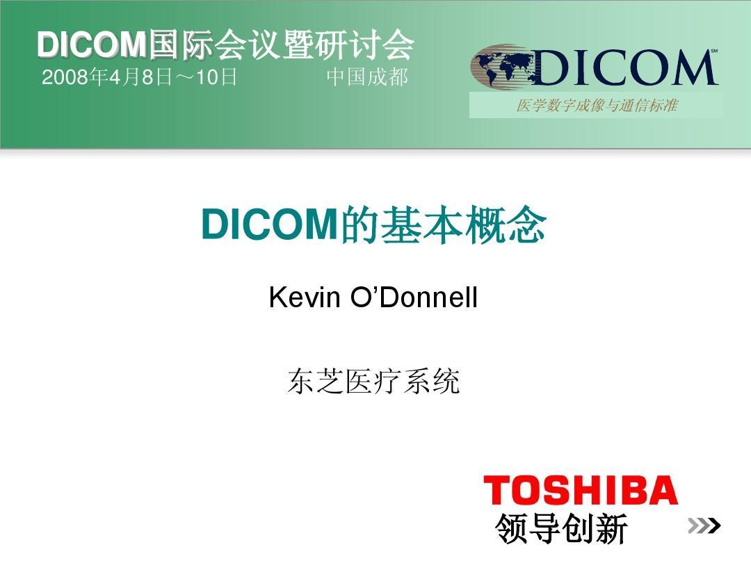 DICOM基本概念PPT