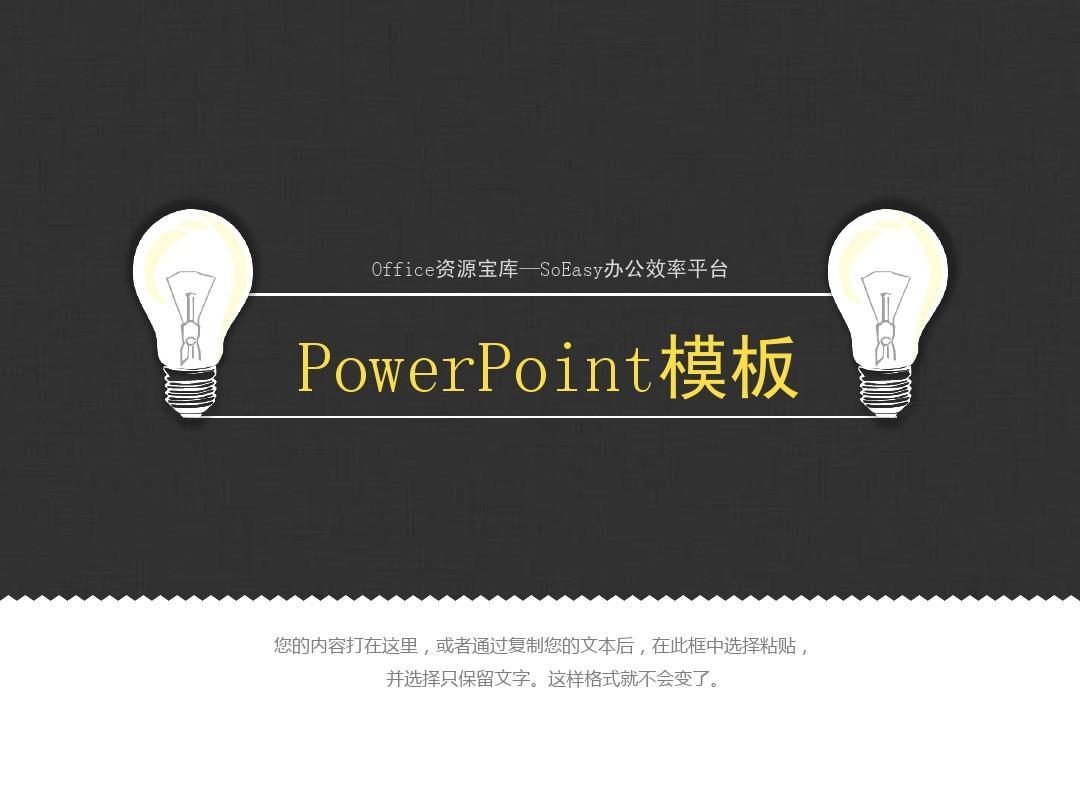 资格考试/认证 ppt模板 ppt模板-黑白  ppt模板,风格:时尚简约.图片