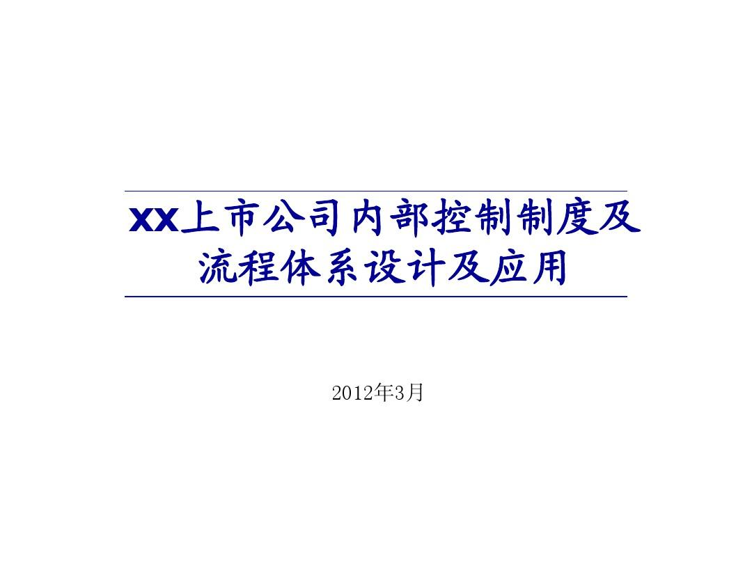 xx上市公司内部控制制度及流程体系设计及应用