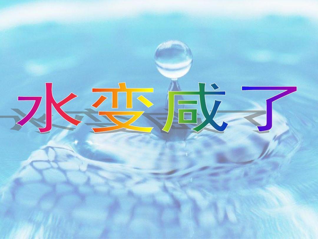 《水变咸了》PPT