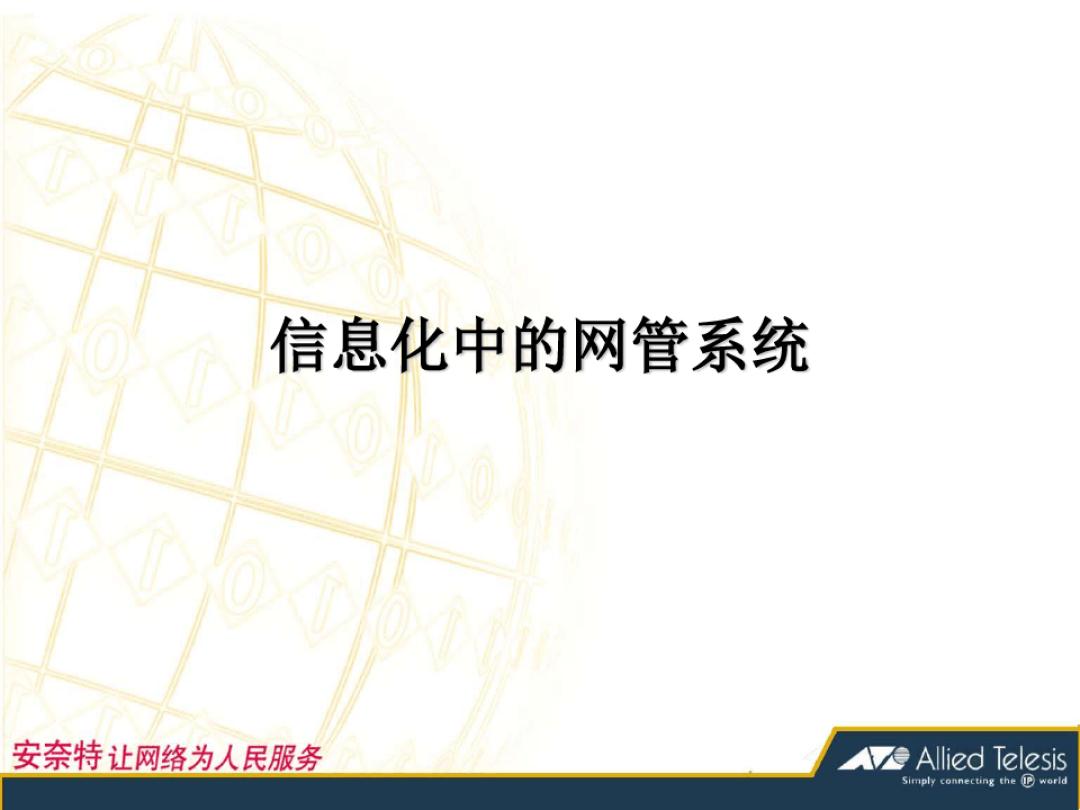 SNMPc 6 中文版
