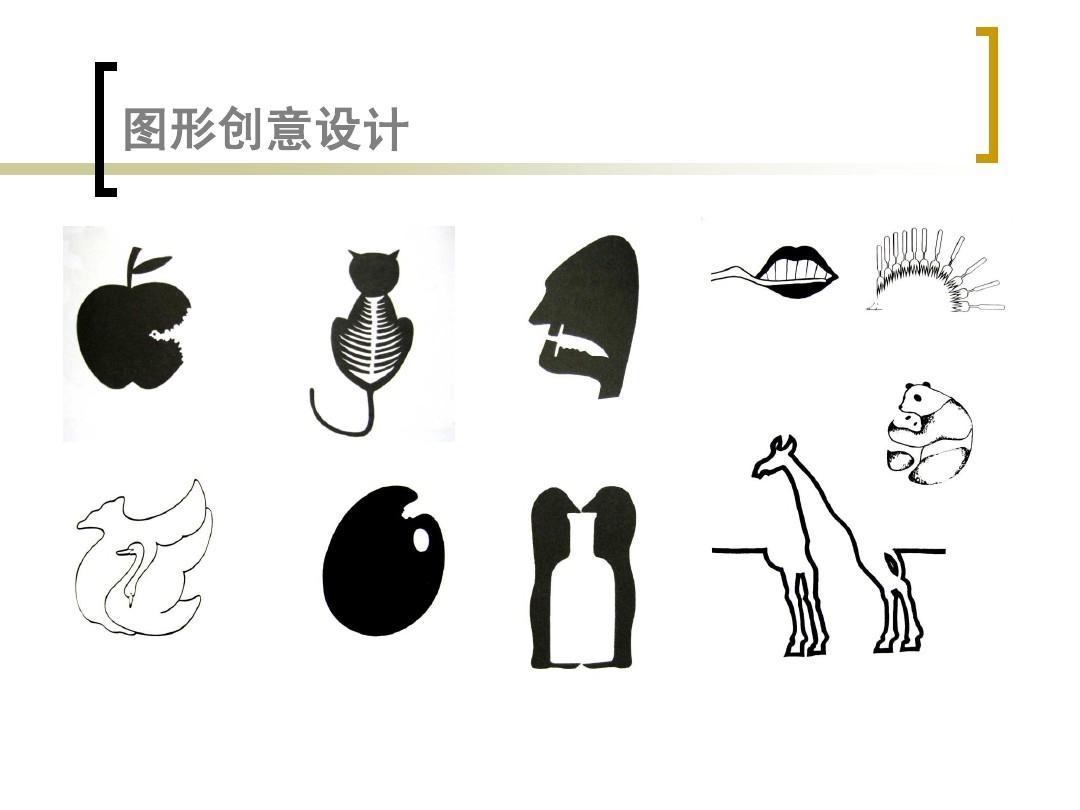 图形创意设计课堂作业4答案ppt图片