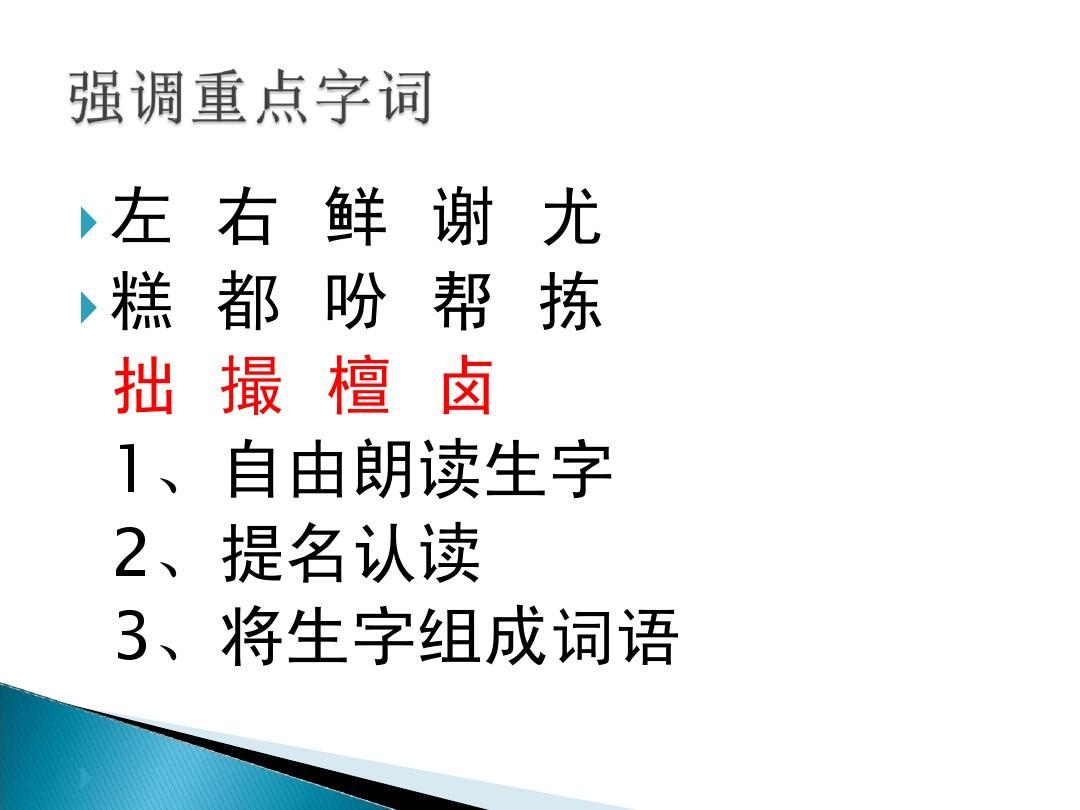 苏教版四年级初中语文第12课桂花雨上册ppt课件前行作文600字图片