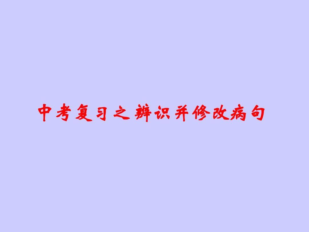 中考语文辨识并修改病句33kpkPPT