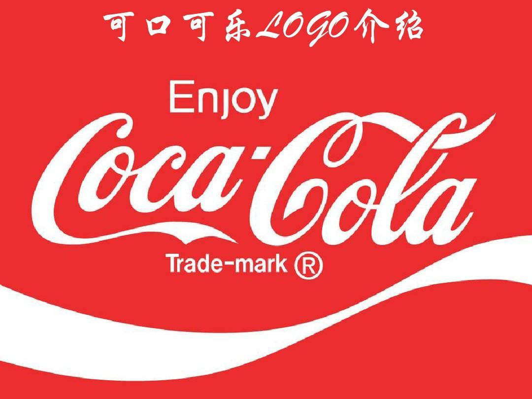 所有分类 人文社科 广告/传媒 刘春丽, 周露锋 可口可乐品牌logoppt图片