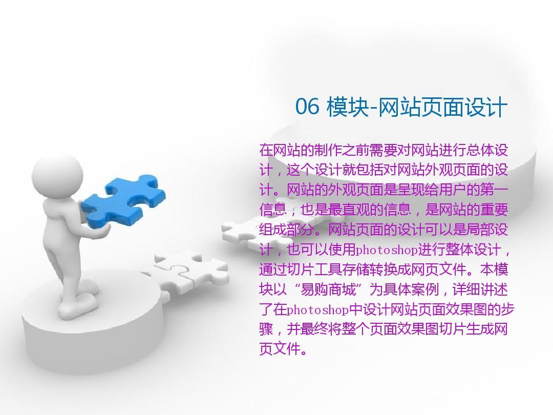 06模块-网站页面设计PPT