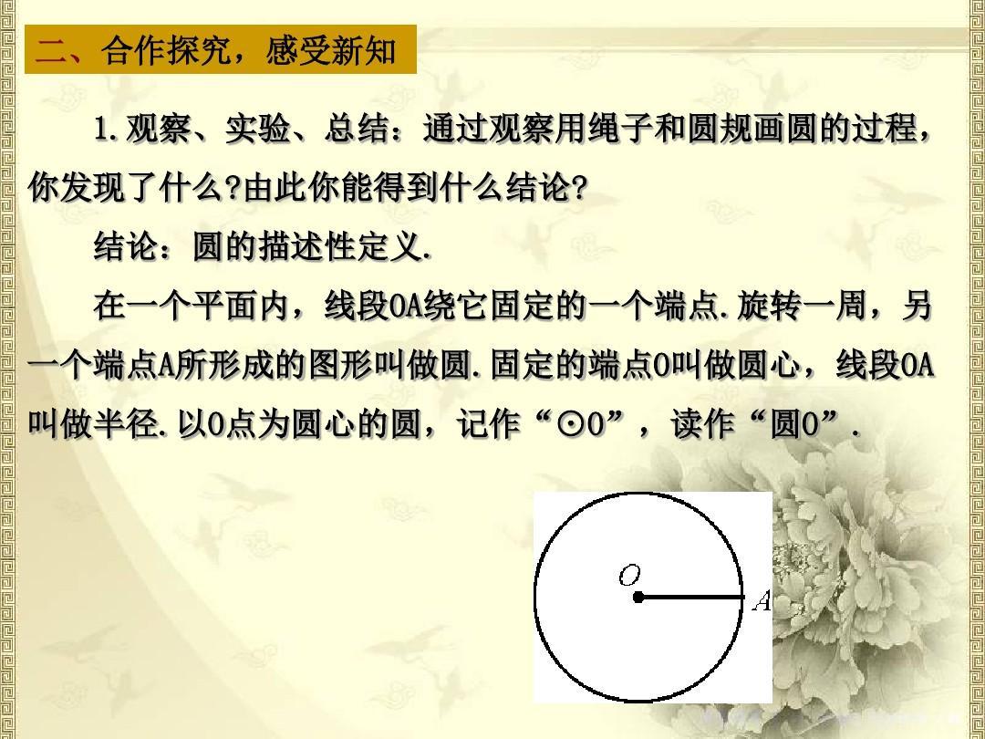 免费文档排名有关初中教育数学数学版九人教年级上册《圆的分类广州市初中所有增城区图片