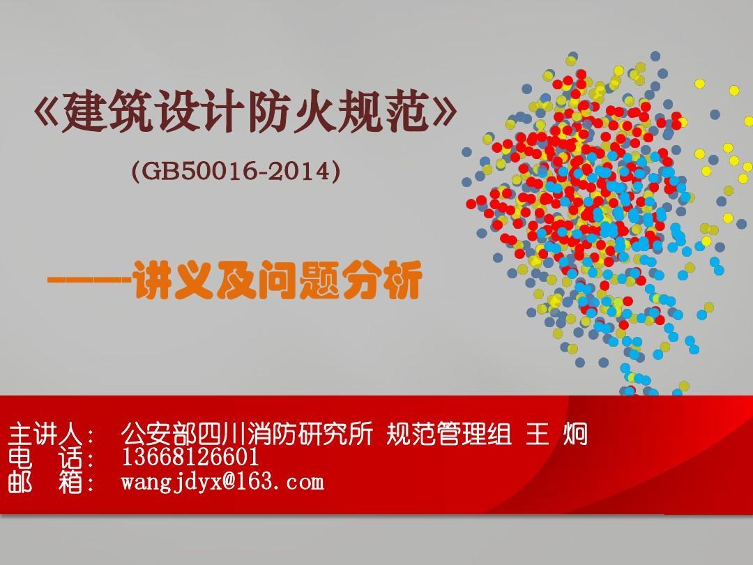 (2014)建规高规合订本讲义及问题分析(王炯)
