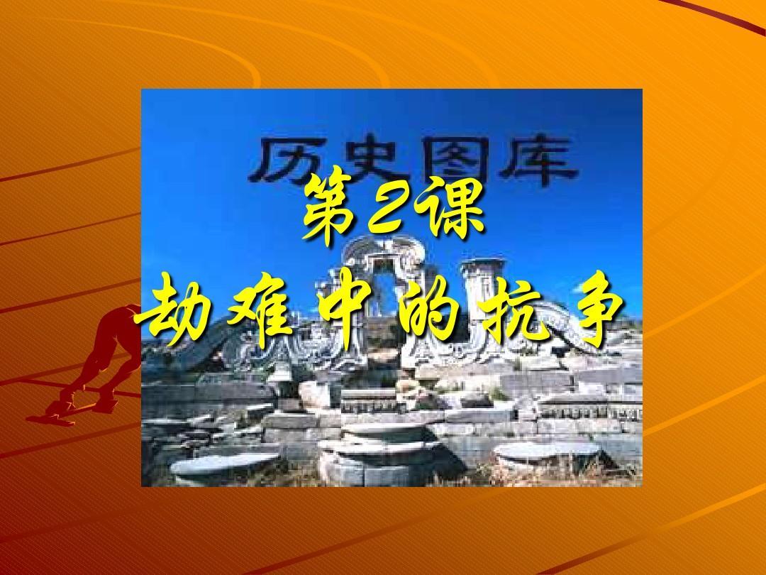 历史:北师大版八年级上册 1.2《劫难中的抗争》课件(3)
