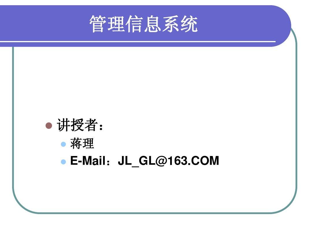 管理信息系统(第四版)分类目录PPT